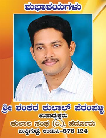 shankar bellampally