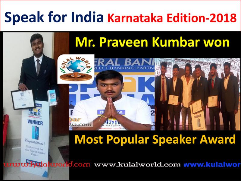 Speak for India Karnataka Edition-2018